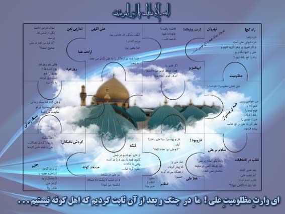 پازل يكي از ابزارهاي زيباي تبليغي است كه مي توان در مسجد و اداره و ... نصب گردد